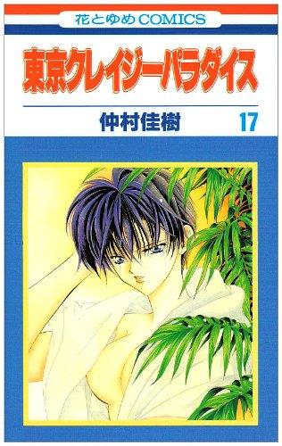 東京クレイジーパラダイス 第17巻 (花とゆめCOMICS)
