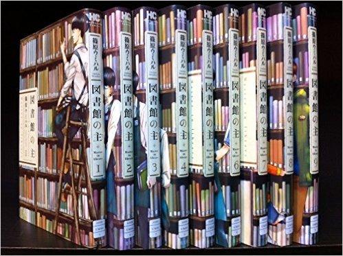 図書館の主 コミック 1-11巻セット (芳文社コミックス)