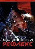 Conditioned Reflex / Uslovnyj Refleks - (Russian Import - NTSC DVD)