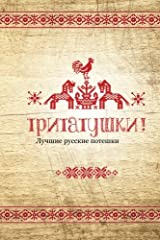 Tritatushki! Best Russian Nursery Rhymes: The best examples of nursery rhymes, Russian folklore. Compiled and edited by Julia A. Syrykh (Russian Edition) Paperback