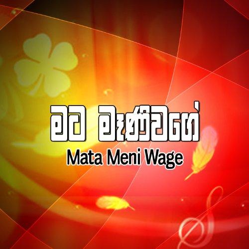 Satyajit Chahuga Meni Mp3: Mata Meni Wage By Manoj Fernando On Amazon Music