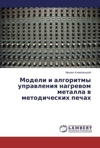 Read Online Modeli i algoritmy upravleniya nagrevom metalla v metodicheskikh pechakh (Russian Edition) PDF