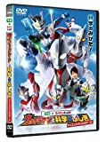Sci-Fi Live Action - Ultraman The Live Ultraman To Kagaku No Fushigi Science Battle Stage [Japan DVD] TCED-1892