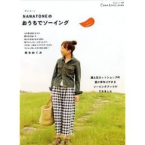 Nanatoneのおうちでソーイング (私のカントリー別冊)