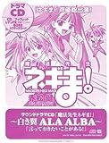 ドラマCD 『魔法先生ネギま! ~白き翼 ALA ALBA~ 言っておきたいことがある!』 (<CD>)