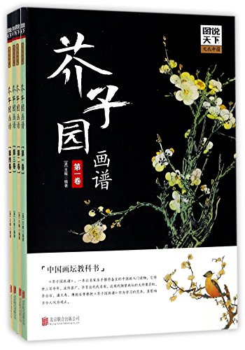 Manual of the Mustard Seed Garden (4 volumes) (Chinese Edition)