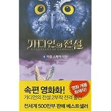 The Siege (Guardians of Ga'hoole) (Korean Edition)