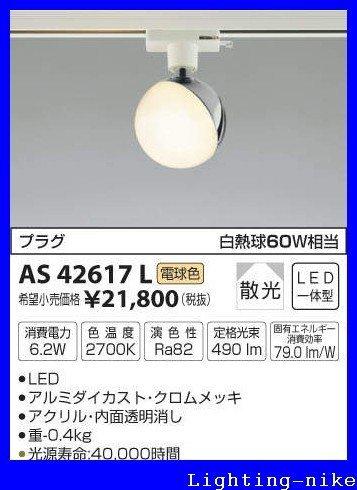 コイズミ KOIZUMI 照明 住宅用 スポットライト【AS42617L】   B016JPRS9A