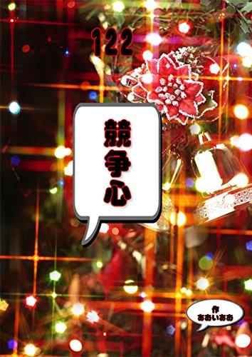 competitive spirit universe (Japanese Edition)