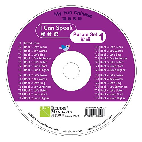 My Fun Chinese (MFC) I Can Speak Purple Set 1 (English and Chinese Edition) by Beijing Mandarin (H.K.) (Image #4)
