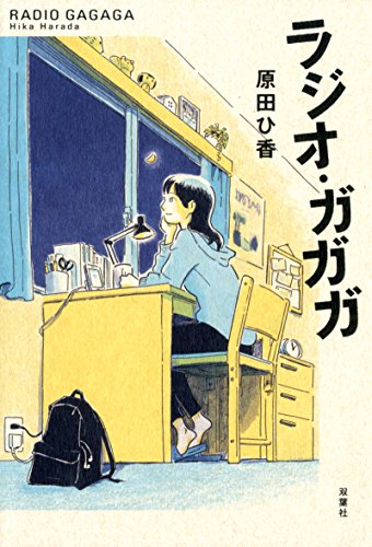 ラジオ・ガガガ