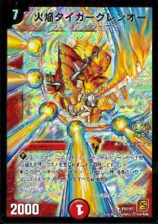 - [Single card Duel Masters Tiger flame Glen O fire Promo (japan import)