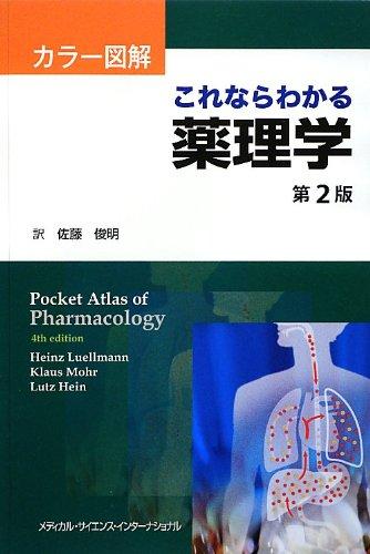 Download Korenara wakaru yakurigaku : karā zukai PDF
