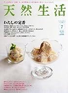 天然生活 2009年 07月号 [雑誌]