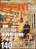 ドゥーパ! 2016年 02 月号 [雑誌]