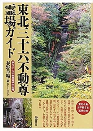 東北三十六不動尊霊場ガイド   ...