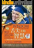 舌尖上的智慧——美国名校最佳毕业演说(第3辑) (English Edition)