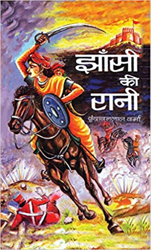 amazon in buy jhansi ki rani laxmibai hindi book online at low