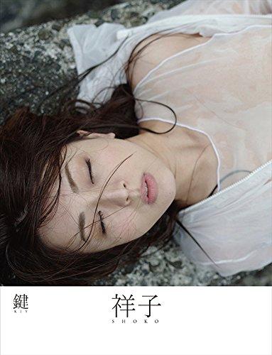 祥子 写真集 『鍵‐KEY‐』 (発売日:2017/7/28)
