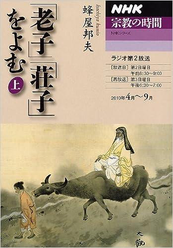 老子」「荘子」をよむ 上 (NHKシ...