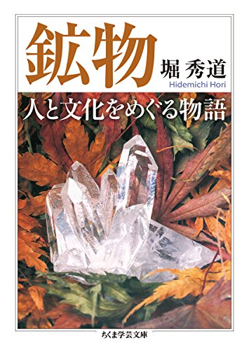 鉱物 人と文化をめぐる物語 (ちくま学芸文庫)