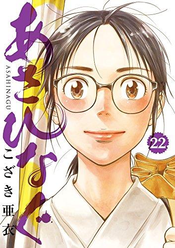 あさひなぐ 22 (ビッグコミックス)