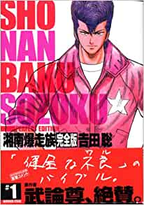 Shonan Bakusozoku Anime Review - animeworld.com