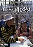 DVD登山学校 第2巻[DVD]―市毛良枝と学ぶ登山の基礎技術 (<DVD>)