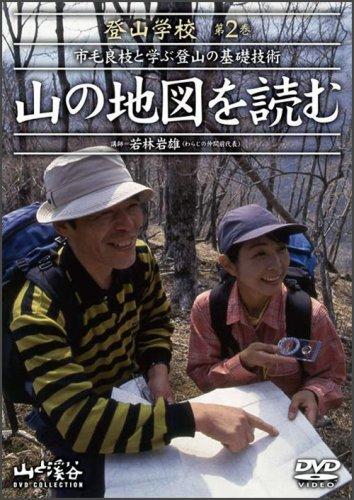 良枝 市 登山 毛 市毛良枝はお嫁さんにしたい女優NO.1だった!夫・小川敏夫との離婚理由は?