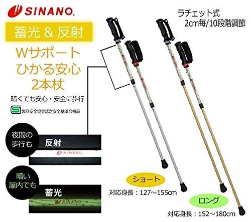 SINANO シナノ ウォーキングポール ひかる安心2本杖 ■2種類の内「ショート」のみです   B07Q142R5Q