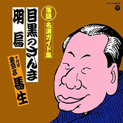 Basho Kingentei (Jyudaime) - Teiban Rakugo Meien Guide Shuu Meguro No Sanma / Akegarasu [Japan CD] COCJ-38928