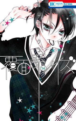 覆面系ノイズ 14 (花とゆめコミックス)