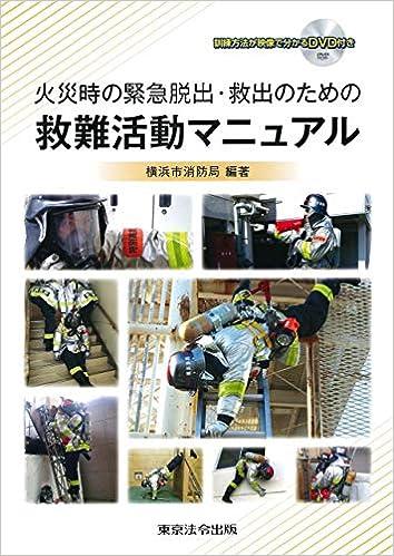 局 横浜 市 消防