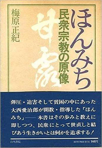 ほんみち―民衆宗教の原像 (1975...