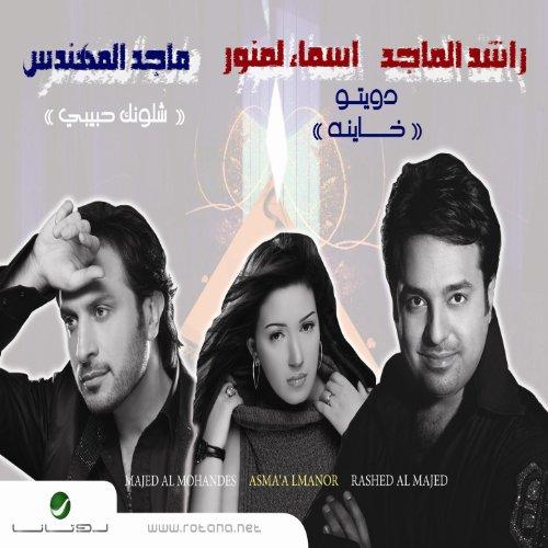 asmaa lmnawar rashed el majed khayna mp3