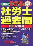 真島のわかる社労士過去問・社会保険編〈2008年版〉 (真島のわかる社労士シリーズ)