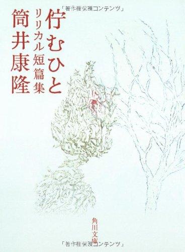 佇むひと―リリカル短篇集 (角川文庫)