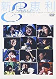新田恵利ファーストコーサート「E-AREA」 [DVD]