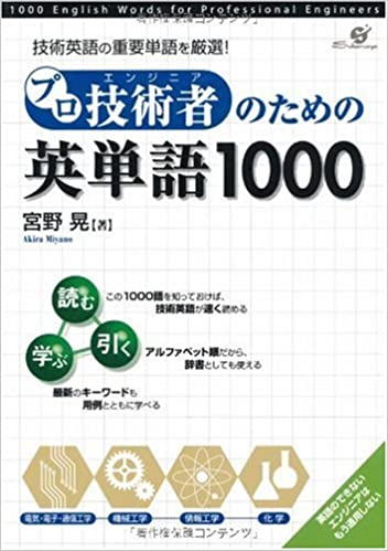 プロ技術者(エンジニア)のための英単語1000 | 宮野 晃 |本 | 通販 | Amazon