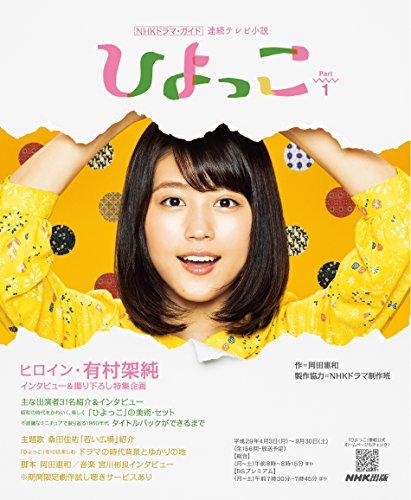 Asadora Hiyo bracket Part1 (NHK drama Guide)