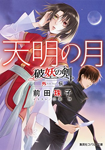 破妖の剣 外伝 天明の月 (集英社コバルト文庫)