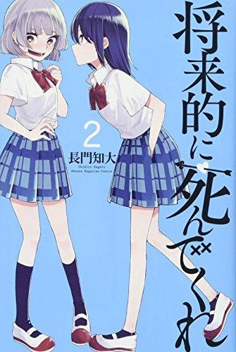将来的に死んでくれ(2) (講談社コミックス)