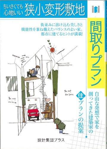 Read Online Chiisakutemo kokochiii kyōshō henkei shikichi madori puran : jiyū na hassō de ie o tsukutte kita kenchikuka no jūpuran no teian pdf epub