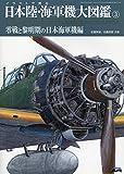 イラストで見る日本陸・海軍機大図鑑(3) 2019年 04 月号 [雑誌]: モデルアート 増刊