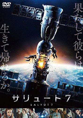 Amazon | サリュート7 [DVD] | ...