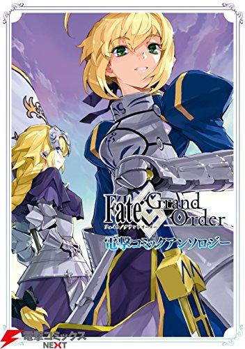 Fate/Grand Order 電撃コミックアンソロジーの感想