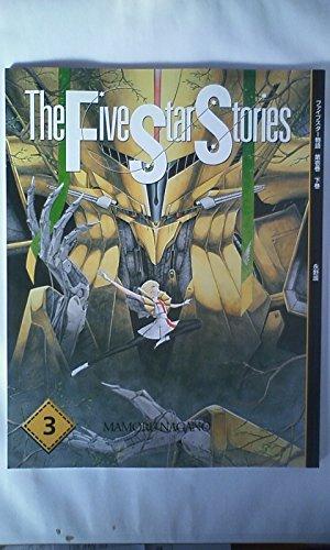 4887755031 - Mamoru Nagano: Five Star Stories #3 - 本