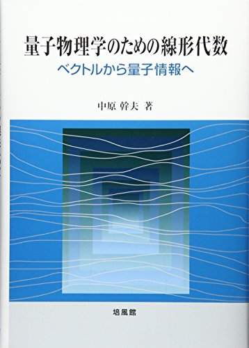 量子物理学のための線形代数―ベクトルから量子情報へ