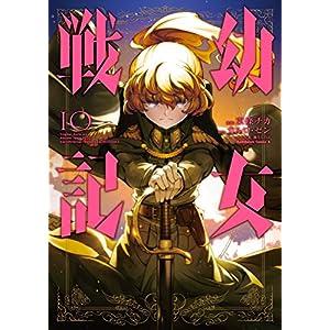 幼女戦記(10) (角川コミックス・エース) [Kindle版]