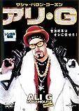 アリ・G [DVD]